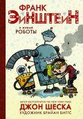 Франк Эйнштейн и живые роботы от ЭКСМО