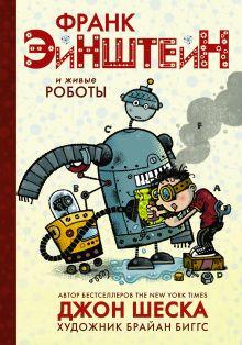 Шеска Джон - Франк Эйнштейн и живые роботы обложка книги