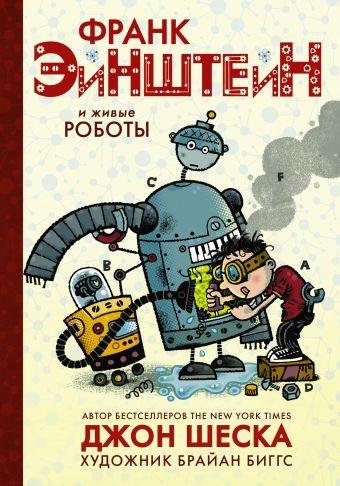 Франк Эйнштейн и живые роботы Шеска Джон