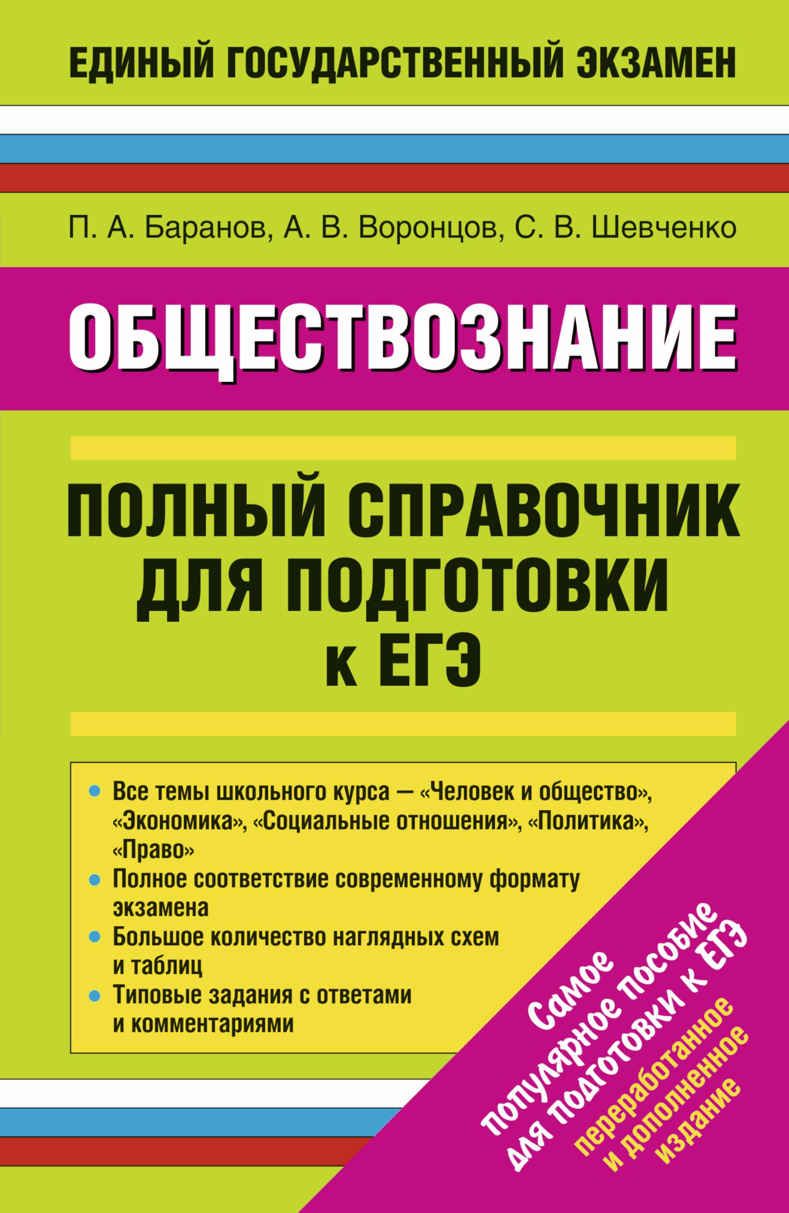Обществознание. Полный справочник для подготовки к ЕГЭ. от book24.ru
