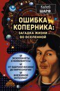 Ошибка Коперника: загадка жизни во Вселенной от ЭКСМО