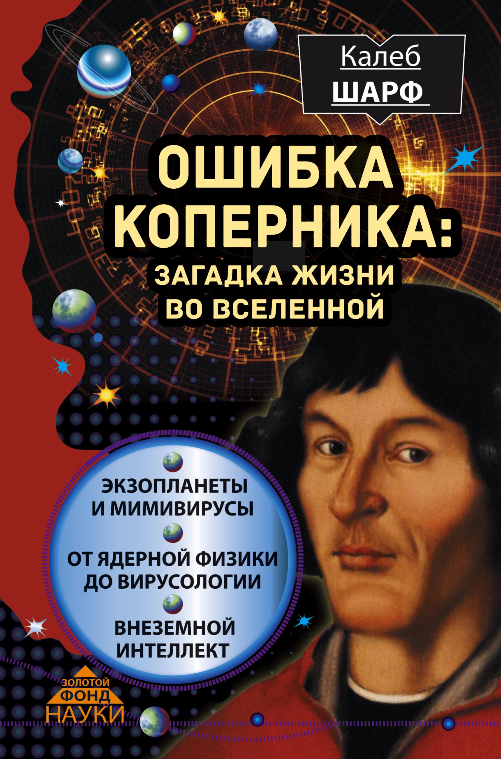 Ошибка Коперника: загадка жизни во Вселенной ( Шарф Калеб  )