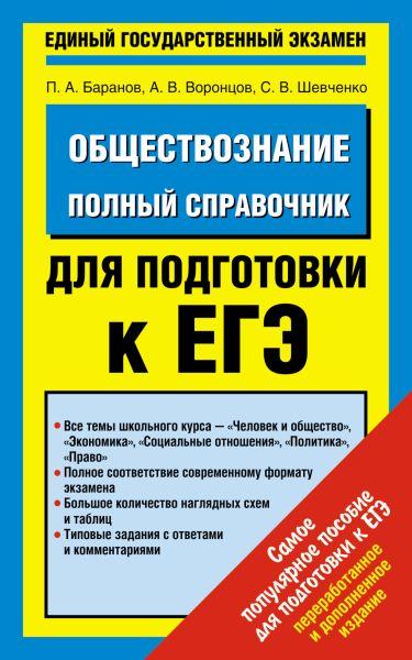 Обществознание. Полный справочник для подготовки к ЕГЭ.