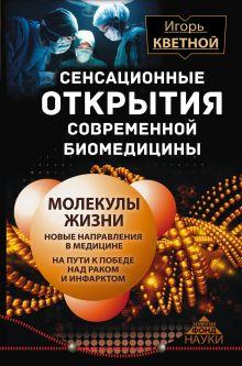 Кветной И.М. - Сенсационные открытия современной биомедицины обложка книги