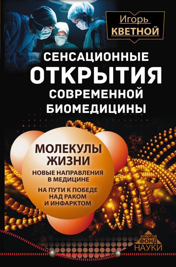 Сенсационные открытия современной биомедицины Кветной И.М.