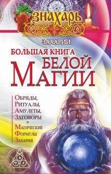 Захарий - Большая книга Белой магии обложка книги