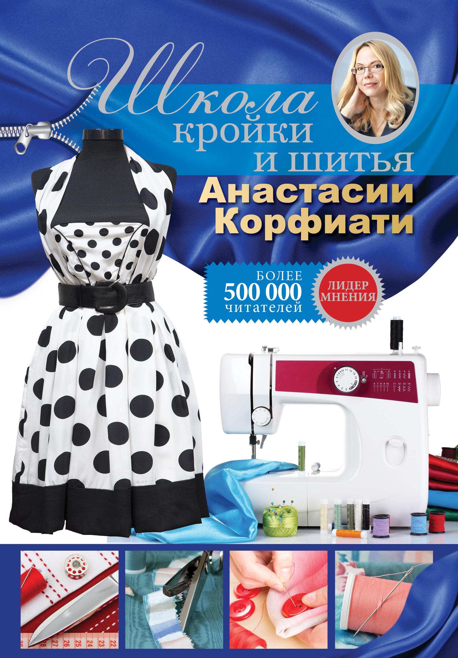 Школа кройки и шитья Анастасии Корфиати ( Корфиати А.  )