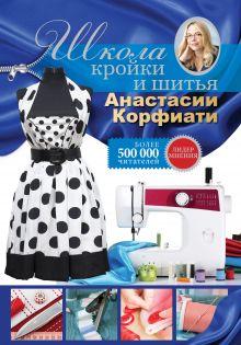 Корфиати А. - Школа кройки и шитья Анастасии Корфиати обложка книги