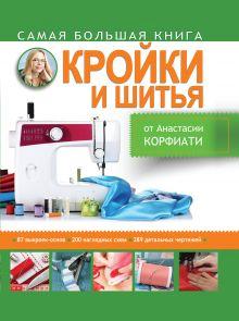 Корфиати А. - Самая большая книга кройки и шитья от А. Корфиати обложка книги