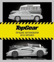 Мэтт Мастер - TopGear. Лучшие автомобили всех времен обложка книги