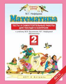 Нефедова М.Г. - Математика. 2 класс. Тесты и самостоятельные работы для текущего контроля обложка книги