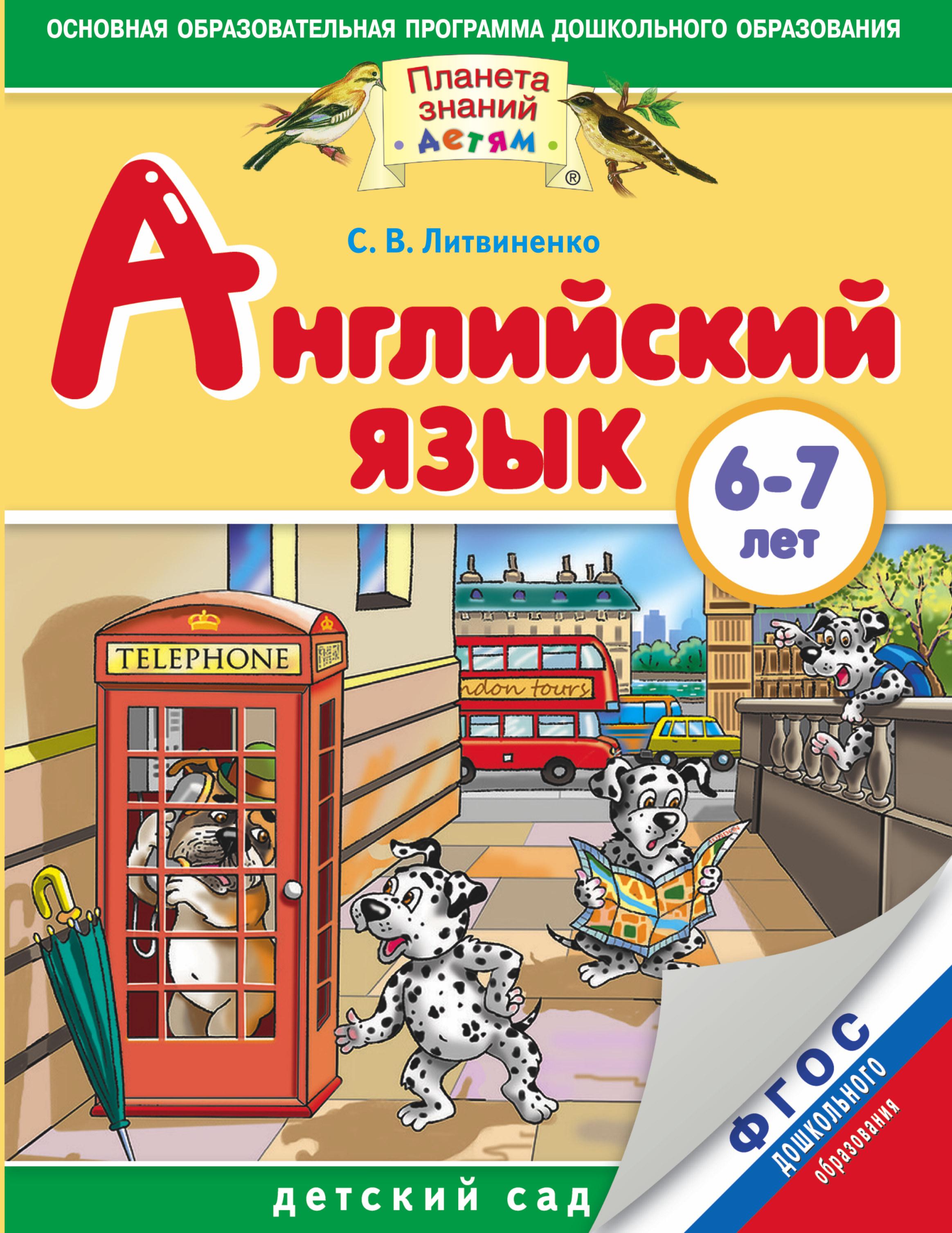 Английский язык. 6-7 лет