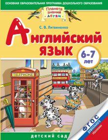 Литвиненко С.В. - Английский язык. 6-7 лет обложка книги