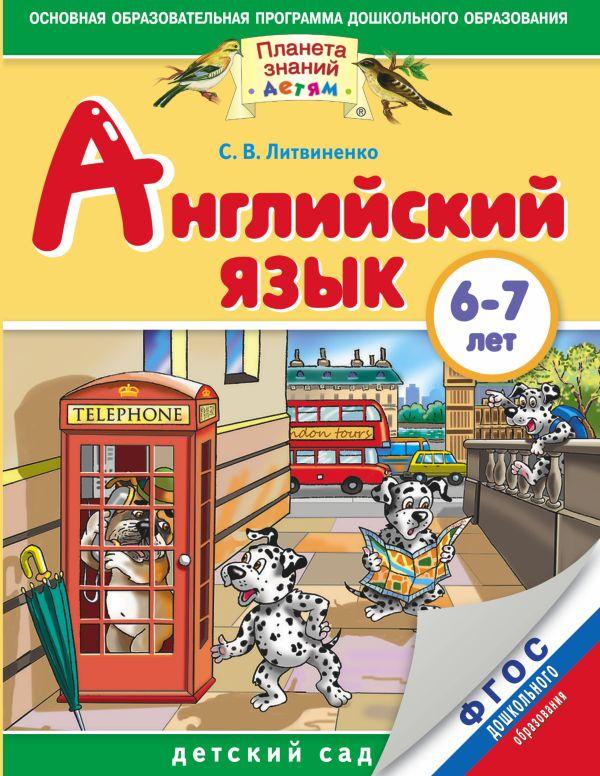 Английский язык. 6-7 лет Литвиненко С.В.
