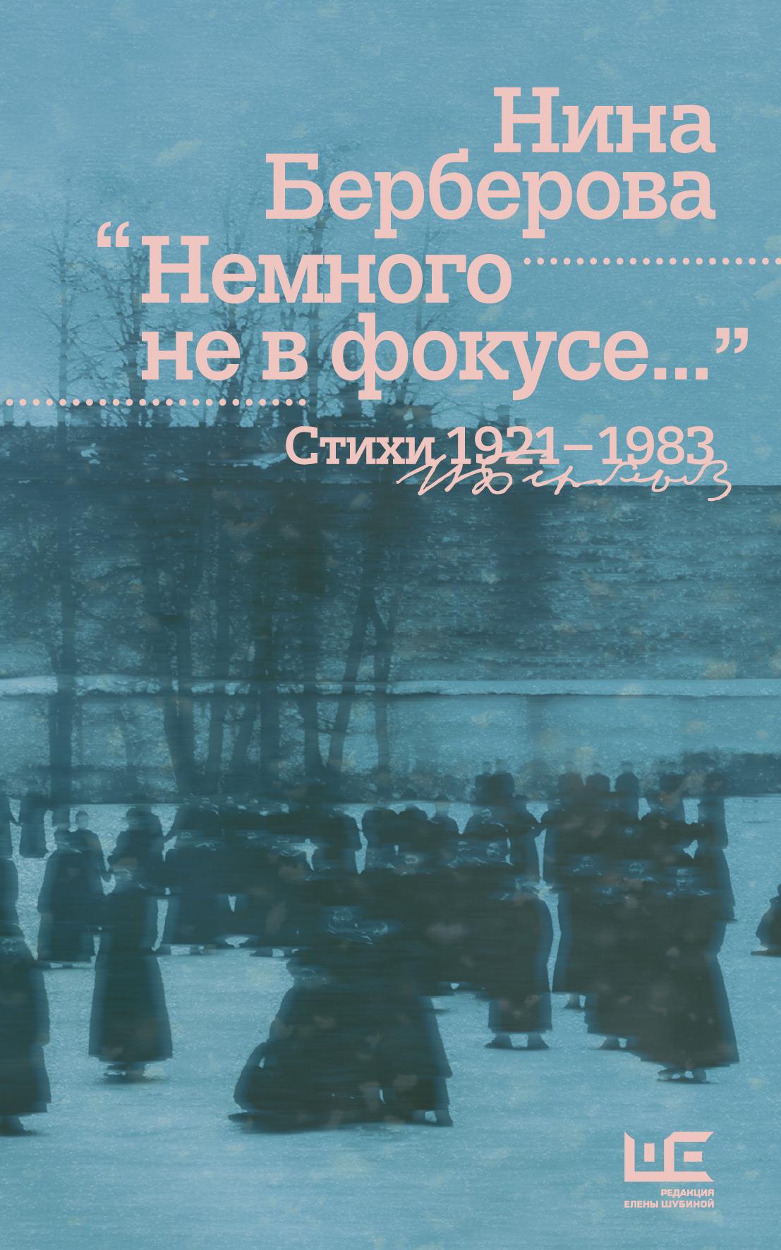 Немного не в фокусе... Стихи. 1921-1983 ( Берберова Нина Николаевна  )