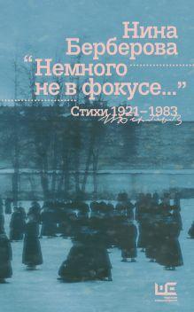 Берберова Н.Н. - Немного не в фокусе... Стихи. 1921-1983 обложка книги
