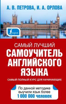 Петрова А.В., Орлова И.А. - Самый лучший самоучитель английского языка обложка книги