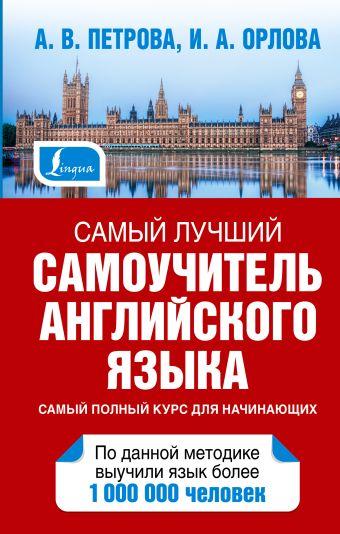 Самый лучший самоучитель английского языка Петрова А.В., Орлова И.А.