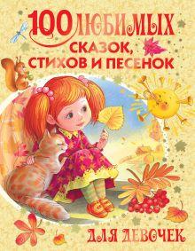 Маршак С.Я., Михалков С.В.,Барто А.Л., и др. - 100 любимых сказок, стихов и песенок для девочек обложка книги