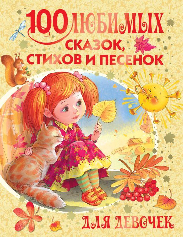 100 любимых сказок, стихов и песенок для девочек Маршак С.Я., Михалков С.В.,Барто А.Л., и др.