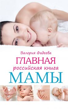 Фадеева В.В. - Главная российская книга мамы обложка книги