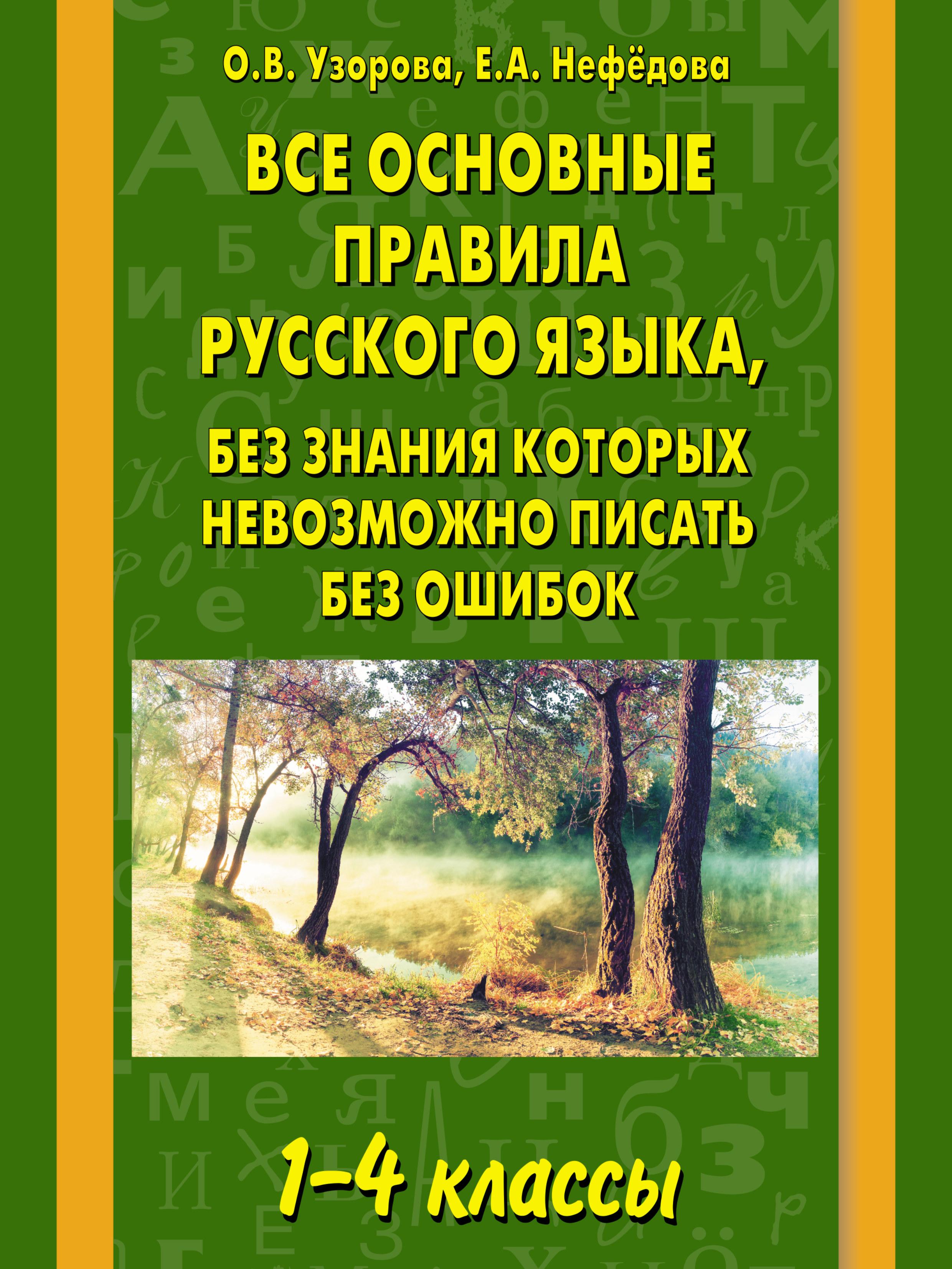 Книга Все основные правила русского языка, без знания которых невозможно писать без ошибок. 1–4 классы