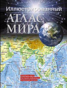. - Иллюстрированный атлас мира обложка книги