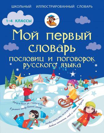 Мой первый словарь пословиц и поговорок русского языка Фокина А.С.