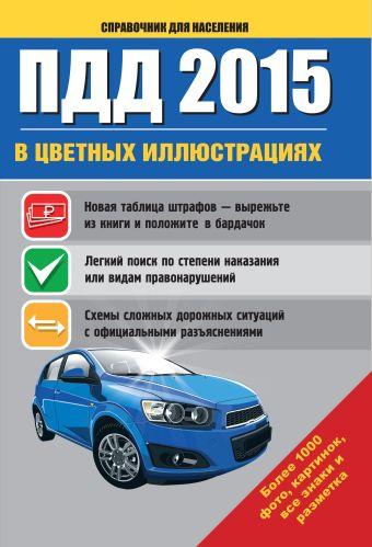 ПДД 2015 в цветных иллюстрациях .