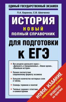 Баранов П.А. - История. Новый полный справочник для подготовки к ЕГЭ. обложка книги