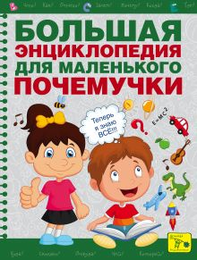. - Большая энциклопедия для маленького почемучки обложка книги