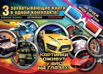 Суперавтомобили в 3D .