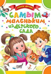 Маршак С.Я., Барто А.Л., Чуковский К.И. и др. - Самым маленьким из детского сада обложка книги