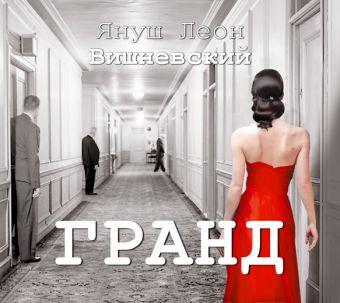 Аудиокн. Вишневский. Гранд Вишневский Я.Л., Петрова Е.А.