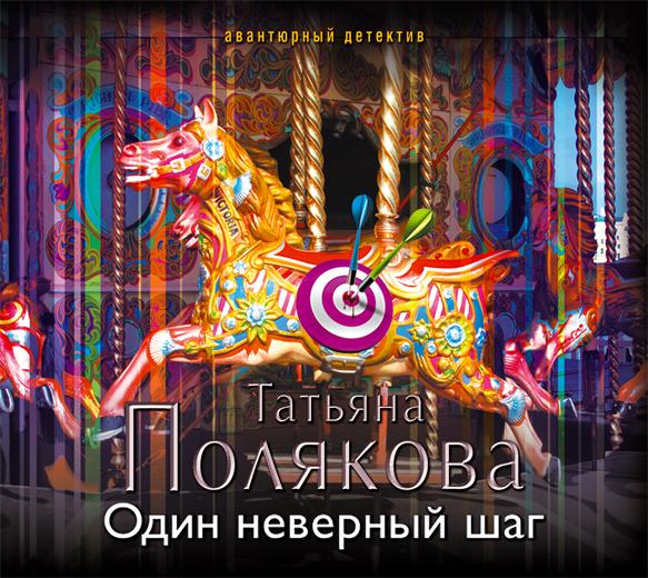 Один неверный шаг (на CD диске) Полякова Т.В.