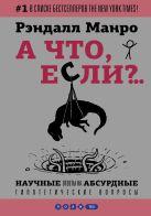Манро Р. - А что, если?... Научные ответы на абсурдные гипотетические вопросы' обложка книги