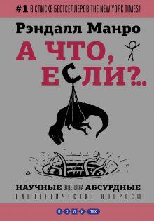 Манро Р. - А что, если?... Научные ответы на абсурдные гипотетические вопросы обложка книги