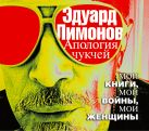 Апология чукчей (на CD диске)