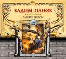 Дикие персы (на CD диске)
