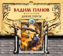 Дикие персы (на CD диске) обложка книги