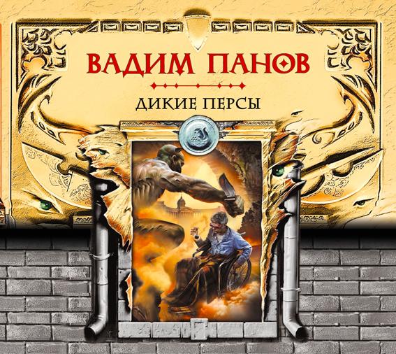 Дикие персы (на CD диске) Панов В.Ю.
