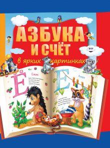 Бочарова Т.С. - Азбука и счет в ярких картинках обложка книги