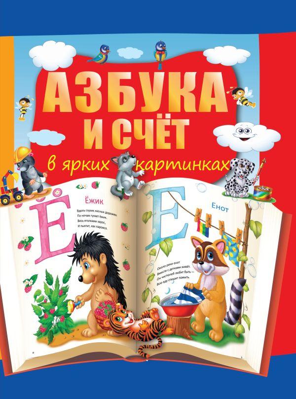 Азбука и счет в ярких картинках Бочарова Т.С.