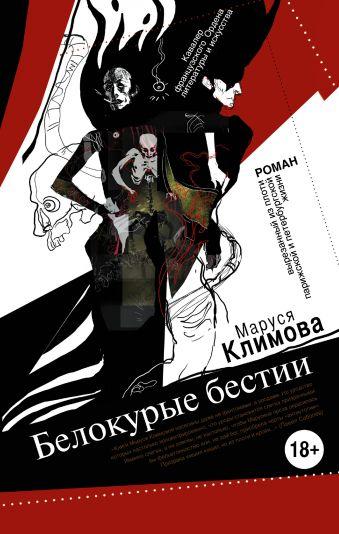 Белокурые бестии Климова М.