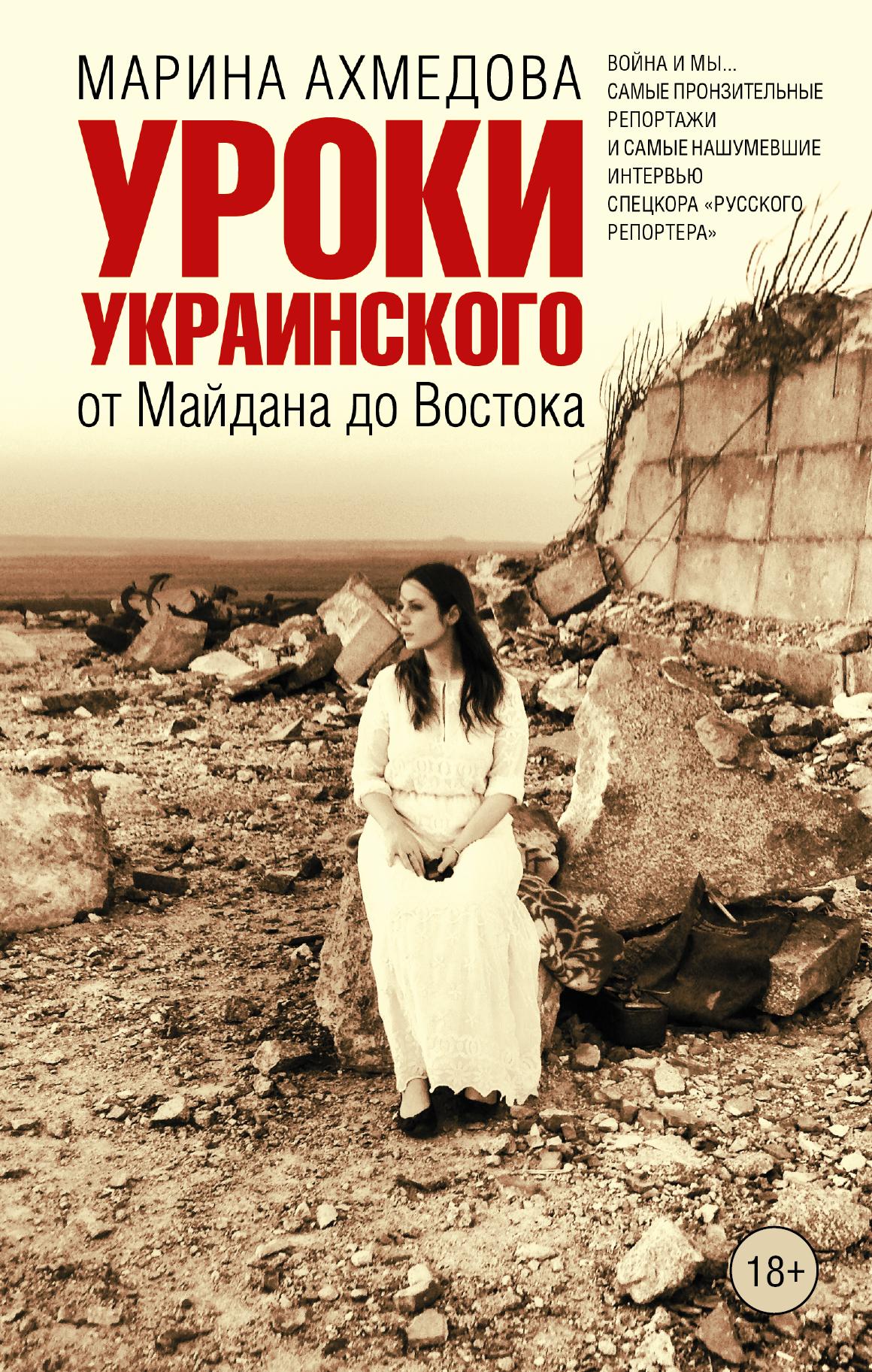 Уроки украинского ( Ахмедова Марина  )