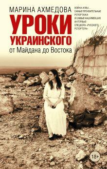 Ахмедова Марина - Уроки украинского обложка книги