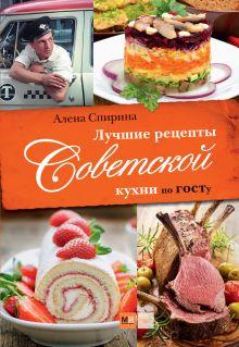 Спирина А. - Лучшие рецепты Советской кухни по ГОСТу обложка книги