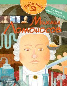 . - Михаил Ломоносов обложка книги