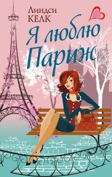Келк Л. - Я люблю Париж обложка книги