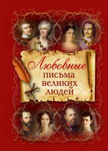 . - Любовные письма великих людей обложка книги